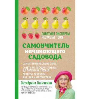 Ганичкина О. Ганичкин А. Самоучитель начинающего садовода. В саду и огороде. Советы лучших экспертов