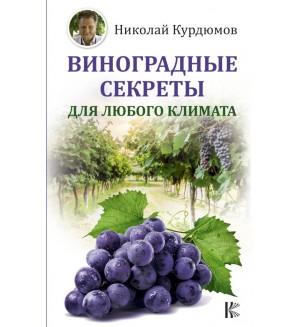 Курдюмов Н. Виноградные секреты для любого климата. Нескучная Дача