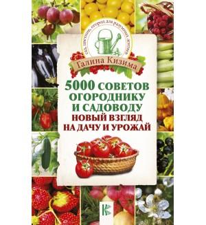 Кизима Г. 5000 советов огороднику и садоводу. Новый взгляд на дачу и урожай. Сад, цветник и огород для разумных лентяев