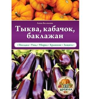 Белякова А. Тыква, кабачок, баклажан. 33 урожая.