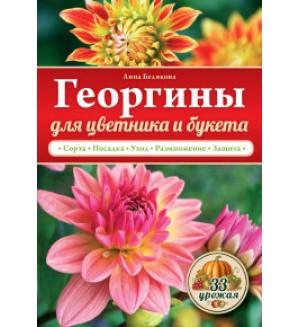 Белякова А. Георгины для цветника и букета. 33 урожая.