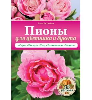 Белякова А. Пионы для цветника и букета. 33 урожая