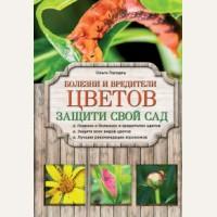 Городец О. Болезни и вредители цветов.Защити свой сад! Азбука садоводства