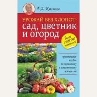 Кизима Г. Урожай без хлопот: сад, цветник и огород. Практическое пособие по экономному и естественному земледелию.