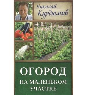Курдюмов Н. Огород на маленьком участке. Дачная школа Николая Курдюмова