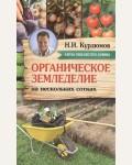 Курдюмов Н. Органическое земледелие на нескольких сотках. Азбука смекалистого дачника