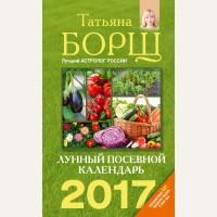 Борщ Т. Лунный посевной календарь на 2017 год. Борщ. Календари 2017