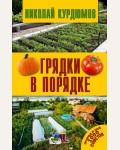 Курдюмов Н. Грядки в порядке. Огород и сад. 1000 советов