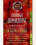 Колпакова М. Ленивые помидоры. Как вырастить без труда? 50 правил успеха. Дачные подсказки