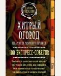 Колпакова М. Хитрый огород. Шпаргалка разумного дачника. 100 экспресс-советов. Дачные подсказки