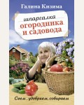 Кизима Г. Шпаргалка садовода и огородника на весь год. Сеем, удобряем, собираем. Сад и огород. Лучшее