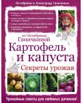 Ганичкина Картофель и капуста