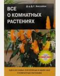 Хессайон Д. Все о комнатных растениях. Всё о ...