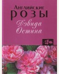 Анзигитова Н. Английские розы Дэвида Остина.