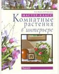 Пасюта М. Цветкова М. Комнатные растения в интерьере. Мастер-класс
