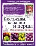 Ганичкин А. Ганичкина О. Баклажаны, кабачки и перцы. От рассады до урожая. Октябрина Ганичкина советует