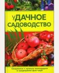 Семенов Н. уДачное садоводство. Настольная книга цветовода-садовода-огородника