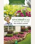 Кизима Г. Красивый сад с весны до осени без особых усилий. Самое важное о саде и огороде от Галины Кизимы
