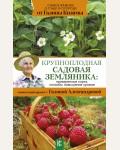 Кизима Г. Крупноплодная садовая земляника: проверенные сорта, способы повышения урожая. Самое важное о саде и огороде