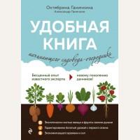 Ганичкина О. Удобная книга начинающего садовода-огородника. Октябрина Ганичкина советует