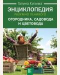 Кизима Г. Энциклопедия разумно ленивого огородника, садовода и цветовода. Все о даче