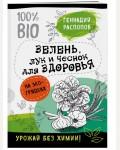 Распопов Г. Зелень, лук и чеснок для здоровья на эко-грядках. Витаминная грядка с доктором Распоповым