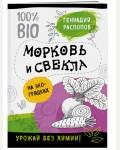 Распопов Г. Морковь и свекла на эко-грядках. Урожай без химии! Витаминная грядка с доктором Распоповым