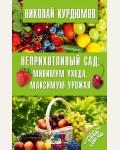 Курдюмов Н. Неприхотливый сад: минимум ухода, максимум урожая. Огород и сад. 1000 советов