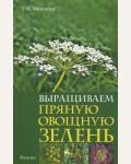 Мовсесян Л. Выращиваем пряную овощную зелень. Мир садовода