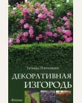 Плотникова Т. Декоративная изгородь. Мир садовода