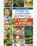 Кизима Г. Ответы на самые важные вопросы о саде и огороде. Лучшие книги о саде и огороде