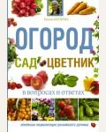 Кизима Г. Огород, сад, цветник в вопросах и ответах. Новейшая энциклопедия российского дачника