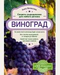 Белякова А. Виноград. Секреты выращивания для любого региона. 33 урожая
