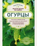 Белякова А. Огурцы. Богатый урожай без ошибок. 33 урожая