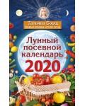 Борщ Т. Лунный посевной календарь на 2020 год. Борщ. Календари 2020