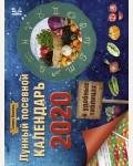 Кизима Г. Лунный посевной календарь в удобных таблицах на 2020 год. Календарь садовода и огородника 2020