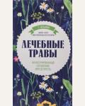 Ильина Т. Лечебные травы. Иллюстрированный справочник-определитель. Грибы
