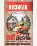 Кизима Г. 365 секретов разумно ленивого садовода и огородника. Огород и сад с нуля