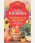 Кизима Г. Огород, сад, цветник. Все секреты плодородия в одной книге. Сад и огород: лучшее
