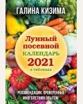 Кизима Г. Лунный посевной календарь 2021 в таблицах. Рекомендации, проверенные многолетним опытом. 33 урожая