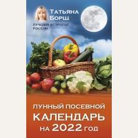 Борщ Т. Лунный посевной календарь на 2022 год. Борщ. Календари 2022