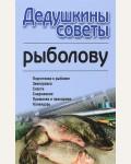 Бондарь А. Дедушкины советы рыболову. Досуг