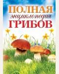 Лагутина Т. Полная энциклопедия грибов. Карманная библиотека
