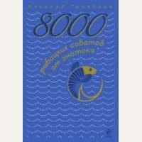 Горяйнов А. 8000 рыбацких советов от знатока. Полный справочник рыбной ловли