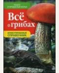 Кэмпбелл Д. Все о грибах. Иллюстрированный справочник