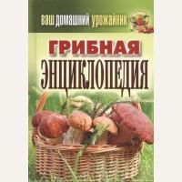 Манжура Ю. Уханова И. Грибная энциклопедия. Ваш домашний урожайник.