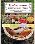 Ильина Т. Грибы, ягоды и полезные травы. Большая иллюстрированная энциклопедия