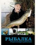 Рыбалка. Энциклопедия рыболова. Мужская книга