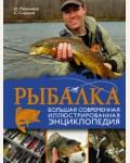 Мельников И. Рыбалка. Большая современная иллюстрированная энциклопедия. Мир мужских увлечений
