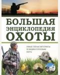 Большая энциклопедия охоты. Лучшая книга в подарок